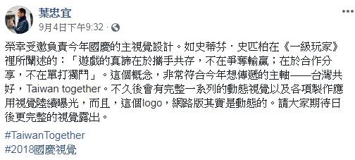 國慶LOGO曝光網酸「色盲檢查表」 動態版釋出風向秒轉:hen可以!