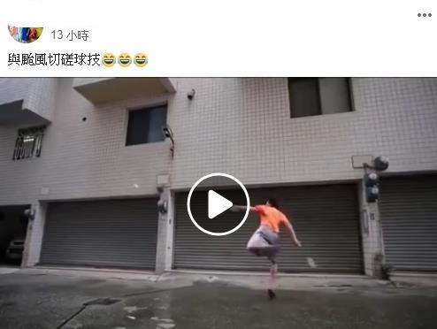 颱風天不孤單!他跟狂風對打羽毛球 「私人教練」扣殺球:回去練練吧~