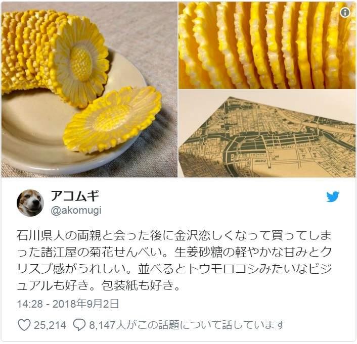 可以吃的花!最新爆紅日本伴手禮 絕美「金黃菊花煎餅」♡