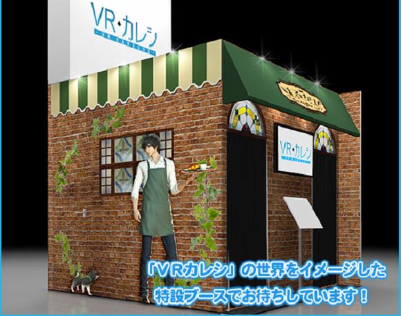 女生福利!日本強勢推出訂製化「VR男友」 連肌肉量都可以調整啊♥