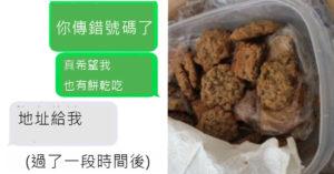 18則「簡訊傳錯人」更暖心的案例 「過世的奶奶」回訊了QQ