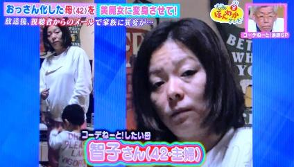 邋遢主婦上節目變身美魔女 觀眾寄信「她該去看醫生」意外撿回一命!
