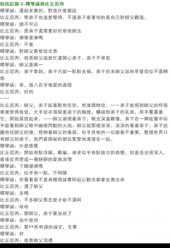 中國第一和尚專收稚嫩女徒!和子弟「超精彩對話內容」曝光 網吐:以為在看言情小說