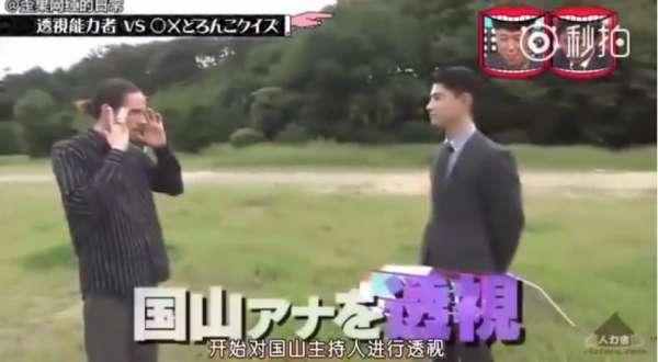 超能力號稱「可以透視所有東西」 日本節目拼上尊嚴把他逼到破功:人家只是來不及發功QQ