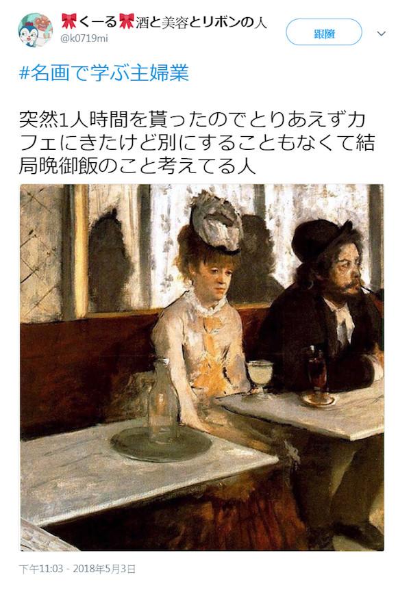 主婦每天在家爽?14張名畫「讓你秒懂媽媽的苦」 難得外食卻忍不住思考晚餐要煮什麼...