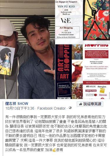 郭彥甫登羅浮宮參展被稱台灣之光 資深畫家曝:那地方「只要花錢」人人都能辦展覽!