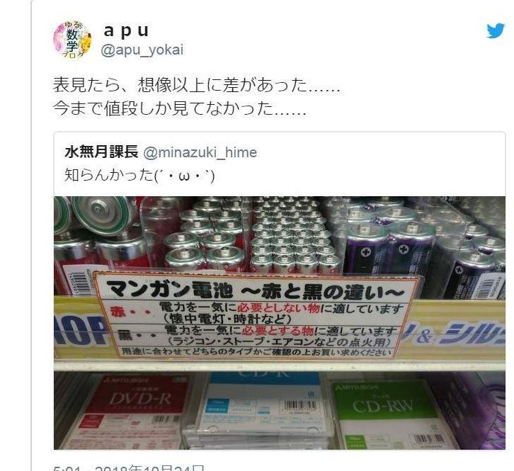 網瘋傳「電池不只分廠牌」貼心告示 連顏色都是「等級分別」!