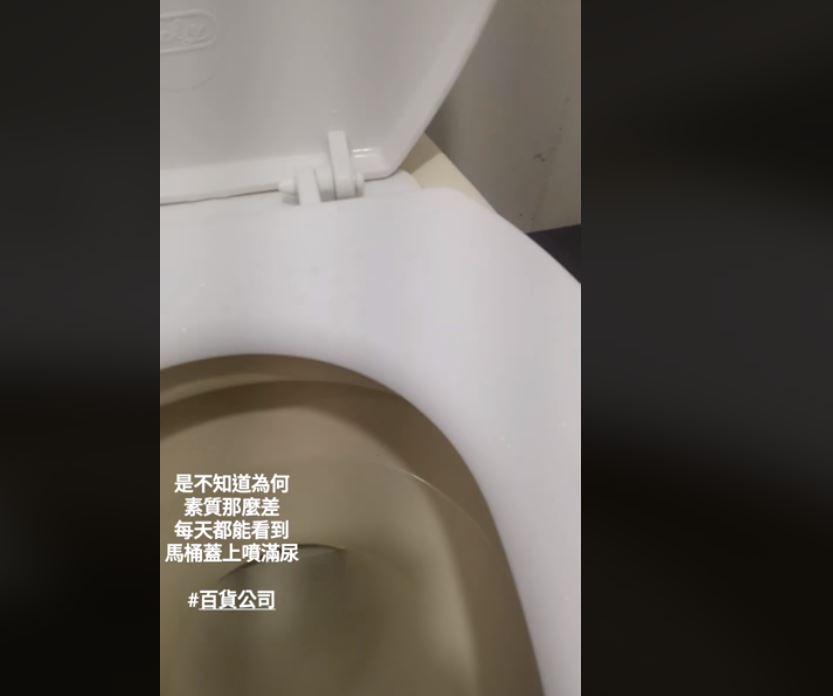 各種亂噴!女廁門打開「永遠有驚喜」 馬桶蓋像剛淋過黃雨...到底怎麼上的?