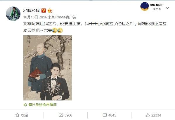 《如懿傳》太監火了!凌雲徹被要簽名 簽完對方竟要求「重簽」讓他笑哭