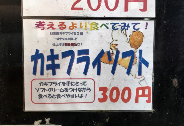 日本推超獵奇炸牡蠣冰淇淋 一咬開「奶油+牡蠣完美融化」意外好吃!
