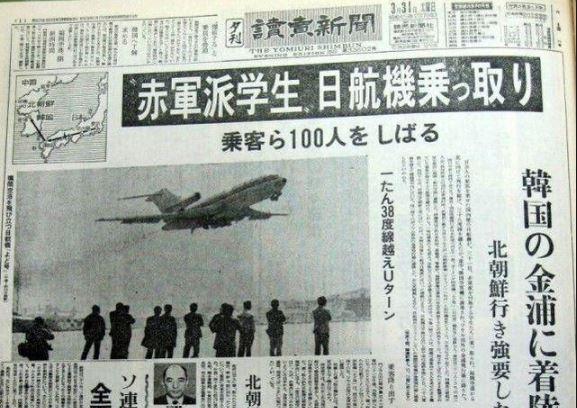 日本史上最離奇劫機!客機半途被劫機 警方對峙後逼交出武器...竟全是玩具