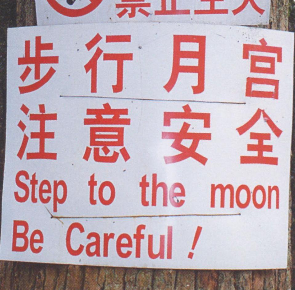 21張讓你懷疑「這是在開玩笑嗎?」的爆笑錯誤翻譯 機場看板:嚴禁吃地毯!