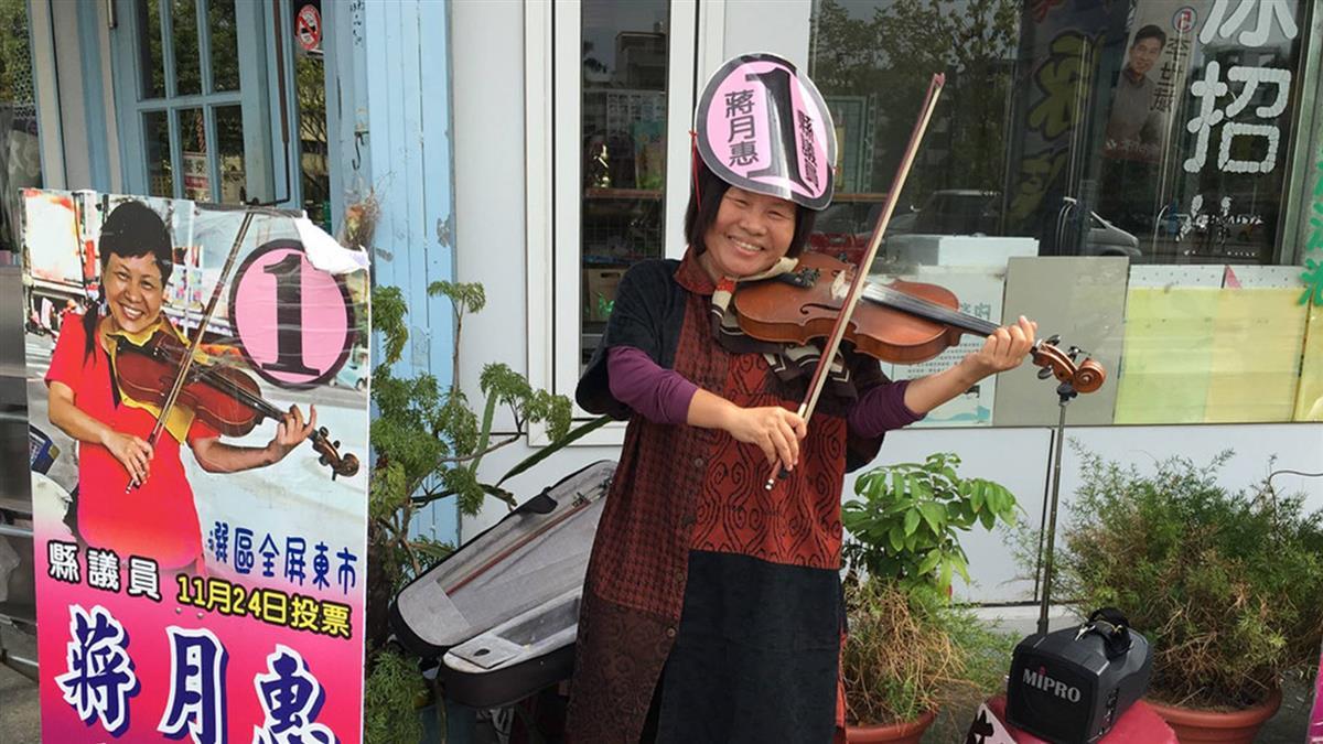 依舊只靠拉小提琴!蔣月惠孤身參選「拿下第一高票」 補助金+拉票金「66萬全捐」