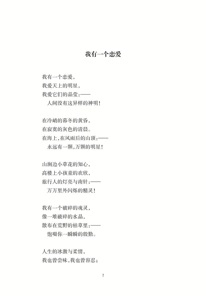 民初「5大渣男」文人!徐志摩一生追求浪漫的愛 卻連傷3個女人…還逼人夾娃娃