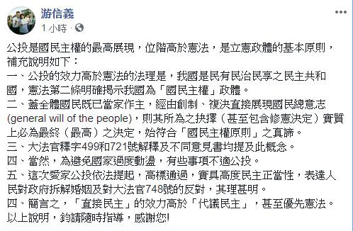 反同總召宣揚「公投高於憲法」被嗆爆 東海法律系學弟妹:畢業證書用雞腿換的?