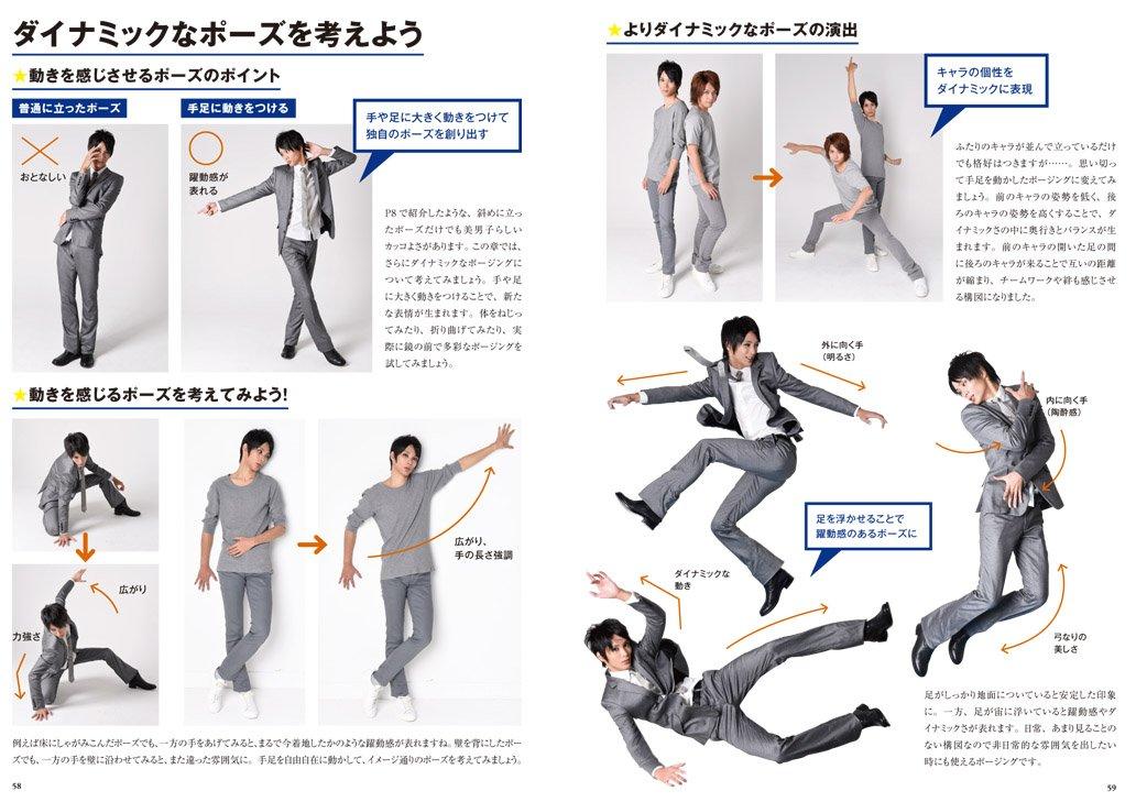 日本推「美男子姿勢參考書」各種謎樣動作...想帥只要不符合人體工學就對了!