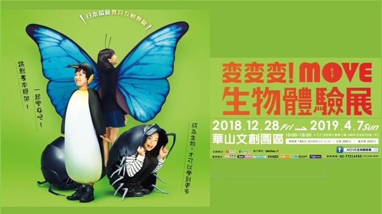 海外首站!日本最夯親子活動 「變變變!MOVE生物體驗展」今年12月來台 跳脫書本 一起體驗「變身」的樂趣