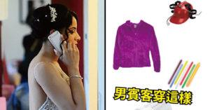 最扯控制狂新娘!賓客要依「體重穿不同顏色衣服」 胖超過75公斤只能當黑衣蒙面人躲角落