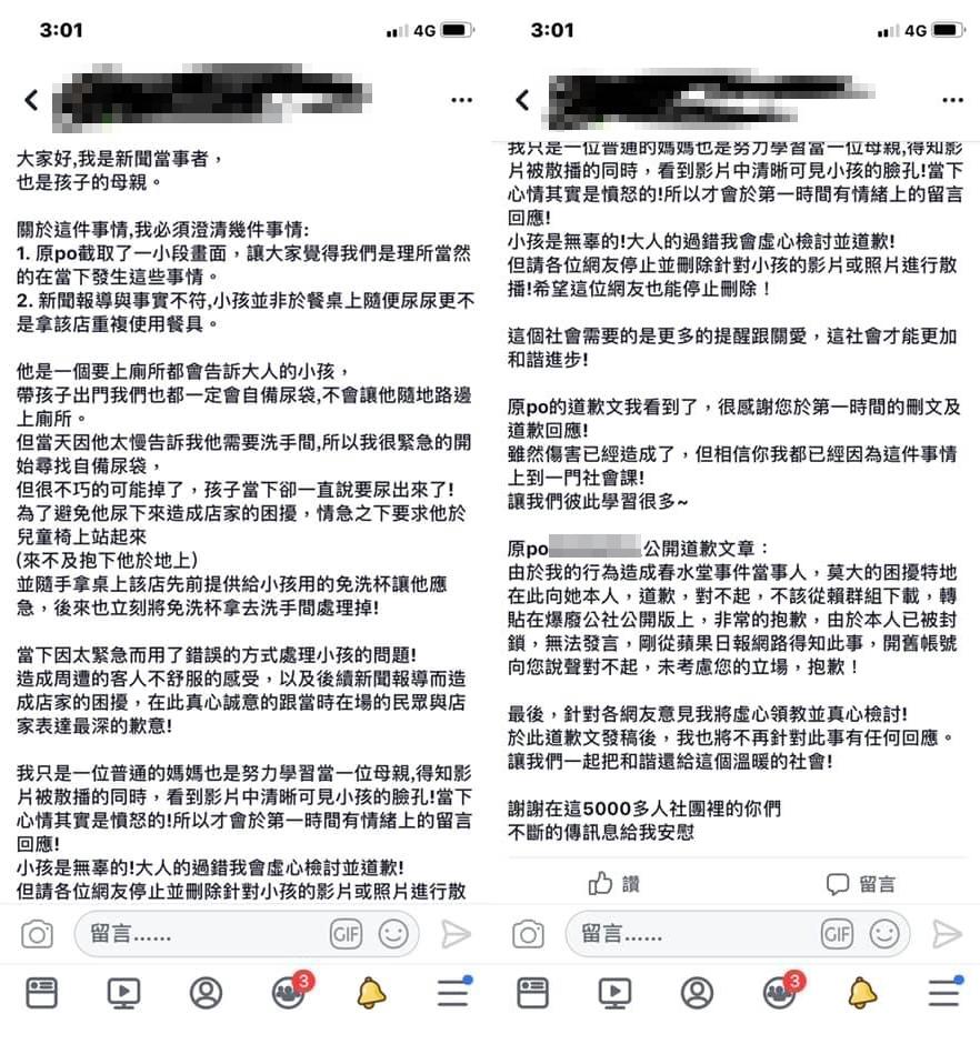 春水堂站桌接尿大逆轉!小童媽「怒嗆提告→615字心痛道歉」:還在學習怎麼當母親...