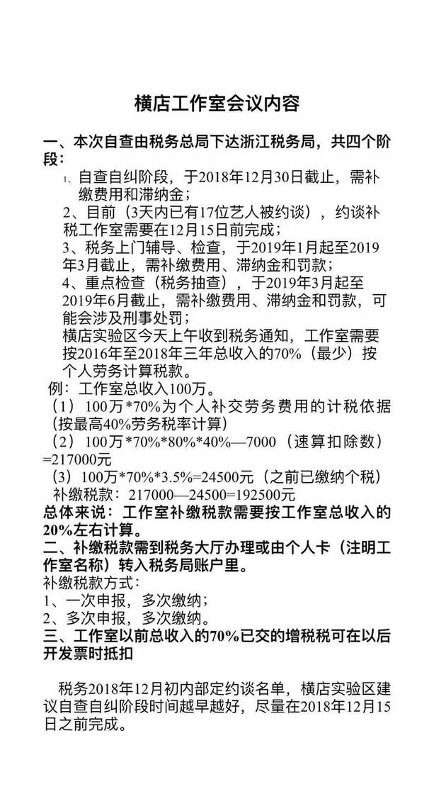 范冰冰事件開始延燒!中國傳「17大咖漏稅黑名單」 孫儷鄧超欠11億也被抓包了
