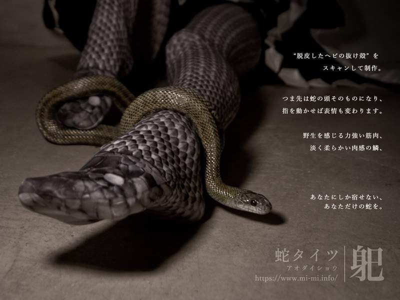變娜吉尼是真的!時尚潮流出現「3D蛇皮鱗片」絲襪 密集恐懼直接飆破顛峰...脫下就還原人類
