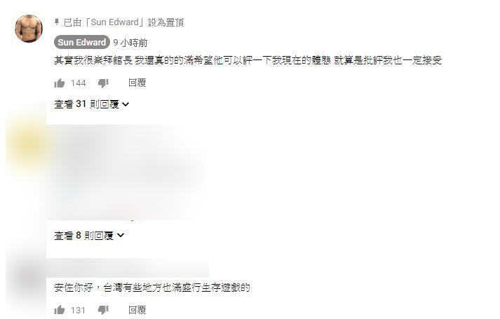 孫安佐謙虛求教館長 果然留言得到一句「轉大人絕對要學會」的回應...網友:果然是筋肉過來人!