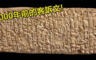 世上最古老「4000年前的客訴」出土!網友看翻譯後笑翻:連抱怨文都那麼文藝啊~