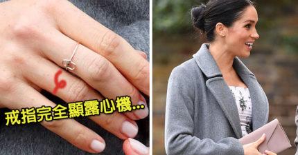 梅根小心機「完全露在手指上」 丟豪華珠寶「改戴惡魔之眼」直接被解讀...想除掉凱特!