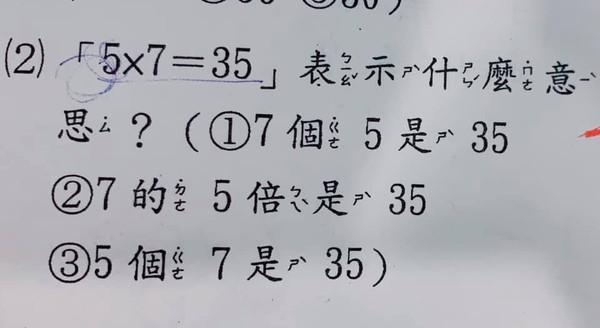 小二數學卻難倒媽媽:「5x7到底是什麼意思?」 崩潰媽頭超大Po文跪求網友解答