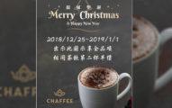 Chaffee 耶誕新品 鐵觀音濃巧克力 「飲第二杯半價優惠活動」