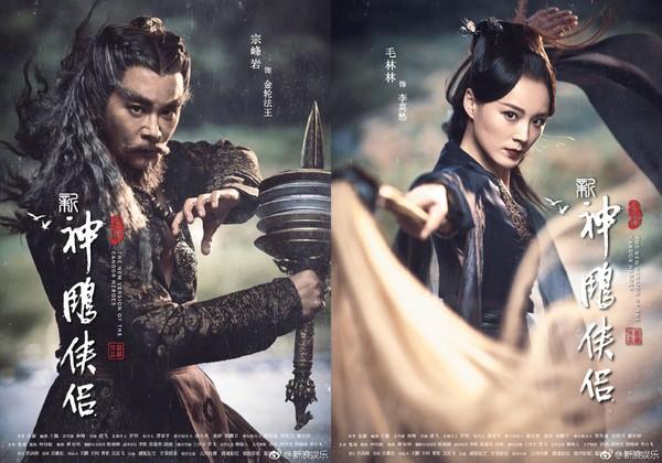 新版《神鵰俠侶》演員造型曝光 小龍女仙到不行…《延禧攻略》「噁心鬼」也出現了!