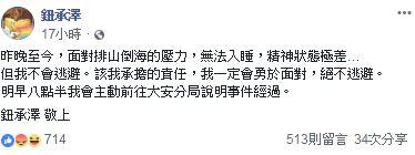 鈕承澤「神秘微笑」進警局 臉書PO文:我整夜無法入睡!