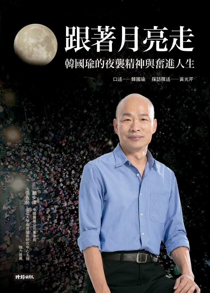 韓冰超狂!韓國瑜出書寫下「從落魄北農經理到高雄市長」心境 幕後最大推手...全靠女兒