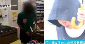 2018年的日本「絕對是詭異人最猖狂」的一年 拉小學生到廁所逼打嗝...聞了說:好香呢!