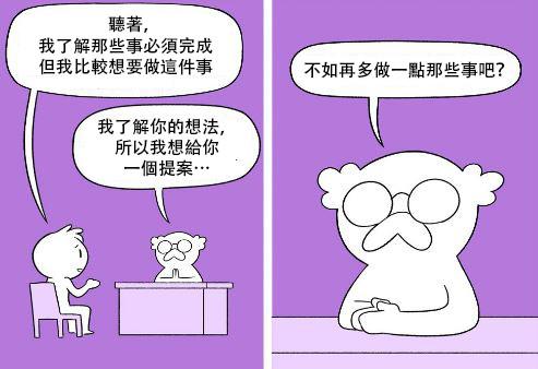 5張「道盡所有職場人士心酸」的哭哭漫畫 面試時的工作内容永遠跟實際不一樣!