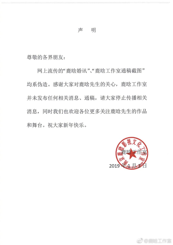 鹿晗和關曉彤被爆「已領證結婚」 工作室「通稿外流」粉絲直接嚇到狂擦冷汗!