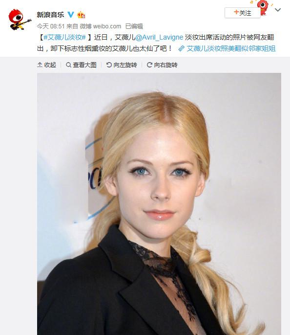 搖滾girl艾薇兒「清新淡妝照」被挖出 粉絲直接被電傻:哪位小仙女下凡!