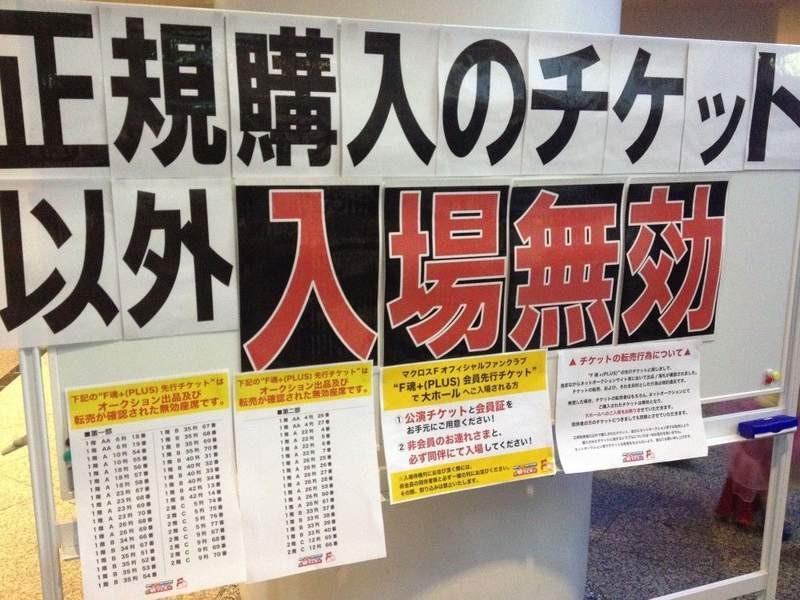 黃牛太猖獗!日本直接修法案「賣的買的一起抓去關」 偷買讓你變廢紙無法入場
