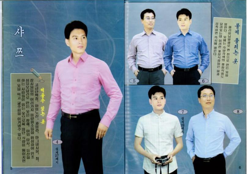 北韓出現比飛彈還猛發行!激推「登山者必穿襯衫」 造型超土但卻能在飢餓時拯救你