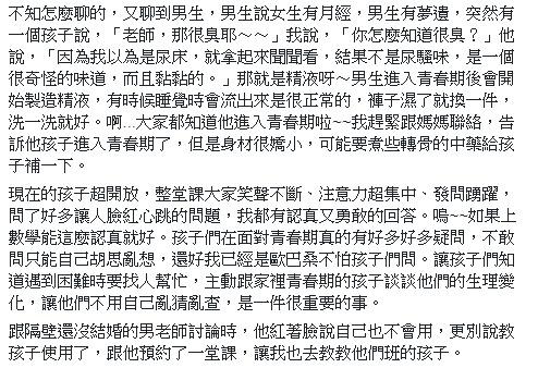 國中女生初經沾褲「被男同學笑整天」淚崩 暖心老師「上課中拿出棉棉」當場震撼教育!