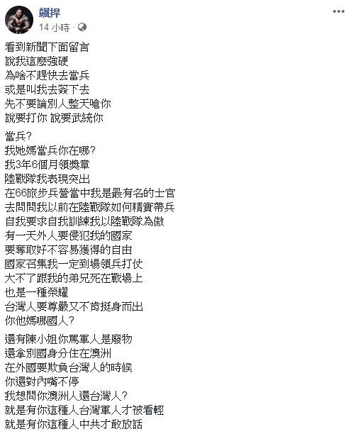 館長喊話「中國敢喊武力統一」 一切都是因為陳沂這種人!網嚇壞:口水戰要開始了...