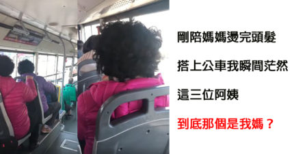 過年前陪媽媽燙頭髮 上公車「直接影分身之術」就找不到人了...網笑爛:跟我媽長好像喔