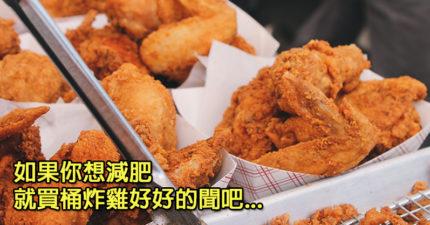 想吃炸雞覺得對不起祖宗18代?研究:怕胖才更應該買整桶「好好聞2分鐘」保證就不想吃!