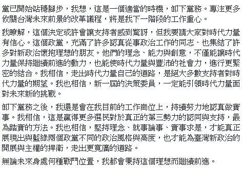 黃國昌深夜決定卸下戰袍!瀟灑「放棄黨主席」卻讓網友看穿真相:孤軍奮戰太苦了...