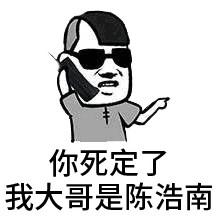 背景多硬?肉圓哥「整棵人躲在社子」 江湖道上兄弟發通緝:交給專業的來!