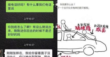男子讓女友「坐後座」被怒提分手!網友分享詳細解說圖:男生都要小心