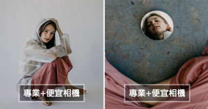 解決千古問題的實驗!「業餘+昂貴單眼相機 VS 專業+便宜相機」誰拍得好?
