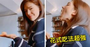 許瑋甯示範「彈跳式吃湯圓」一次就成功 網被「她的眼神」迷翻:整個腿軟...