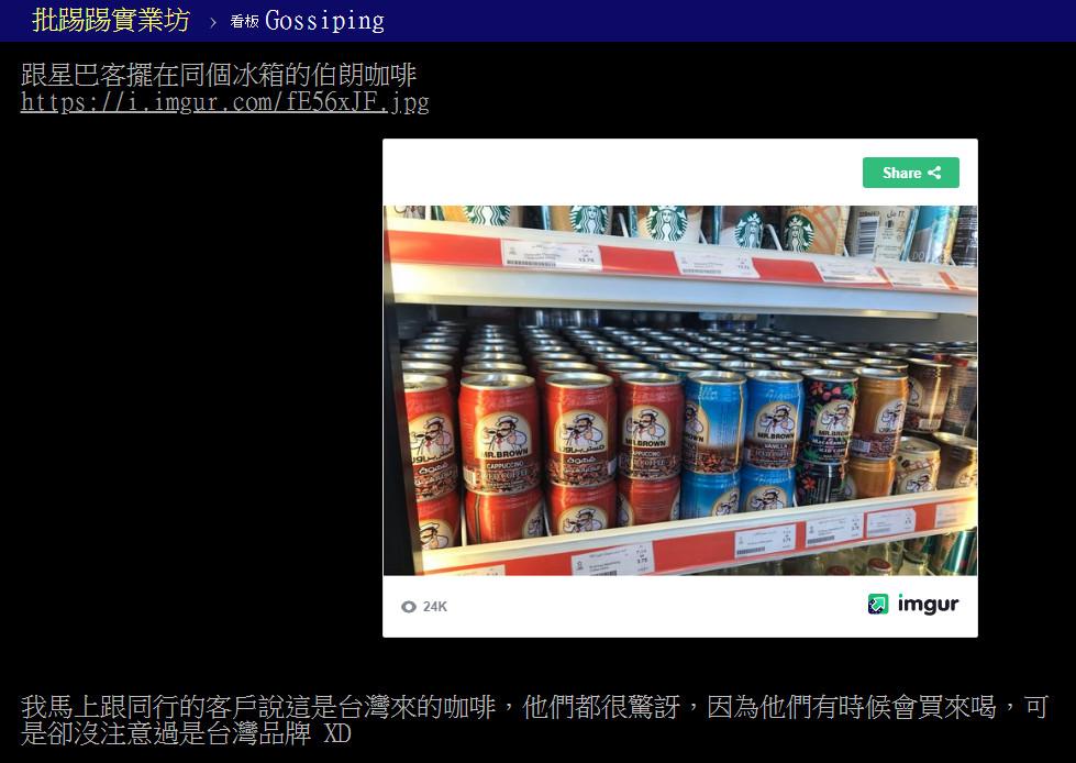 國外超商驚見「和星巴克同等級」台灣咖啡 鄉民神解析「阿豆仔特愛伯朗」原因被推爆