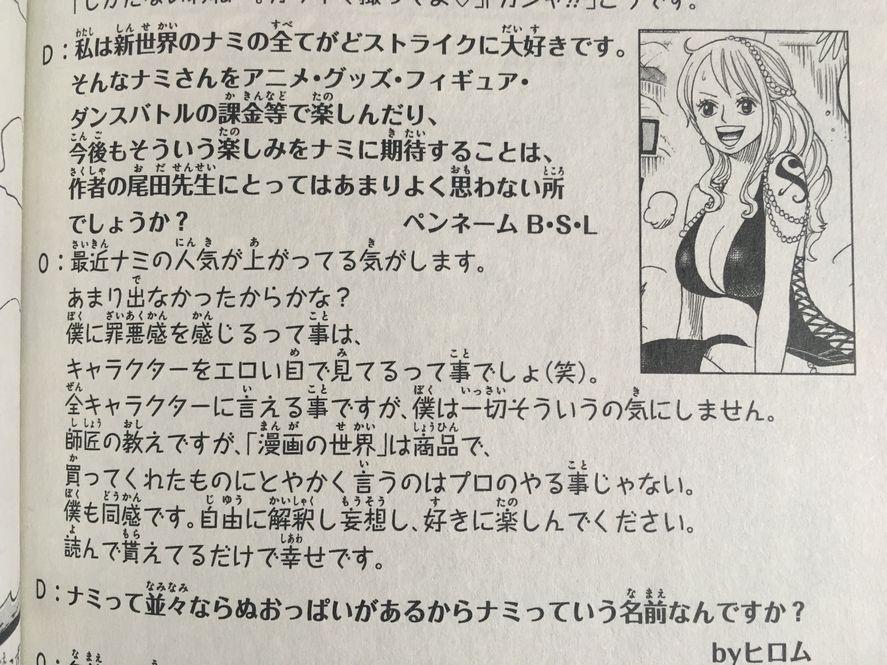 對娜美有那方面的幻想!粉絲害羞問《海賊王》作者「會不會介意」 尾田榮一郎回答了